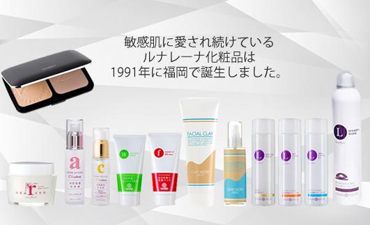 敏感肌 ニキビ 化粧品